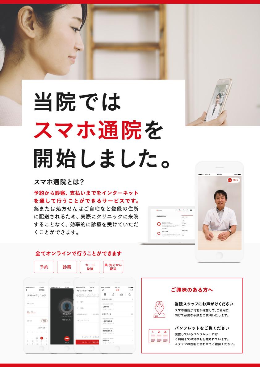 CLINICS_A3_poster.jpg