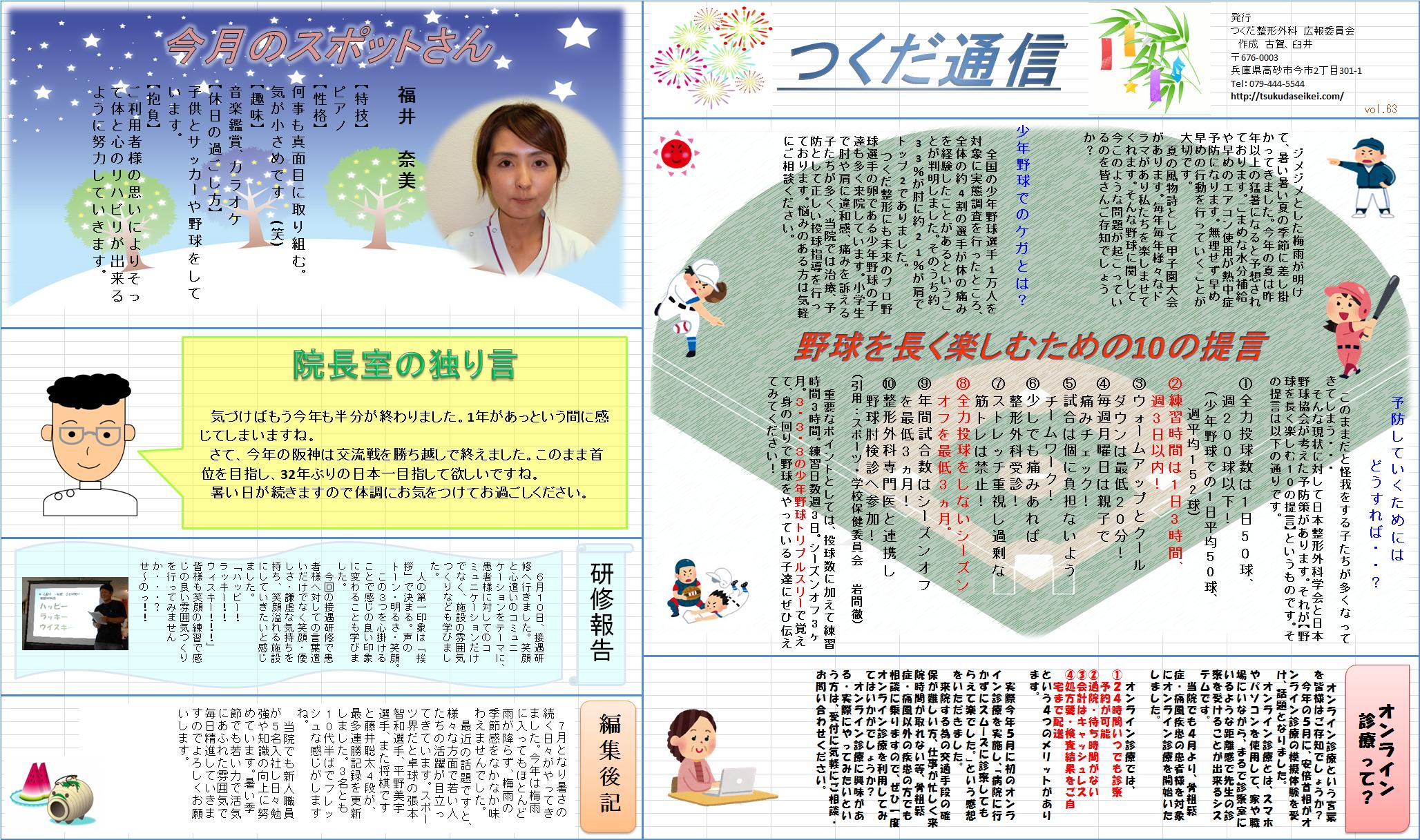 http://www.tsukudaseikei.com/news/%E3%81%A4%E3%81%8F%E3%81%A0%E9%80%9A%E4%BF%A1%E3%80%8063%E5%8F%B7.png