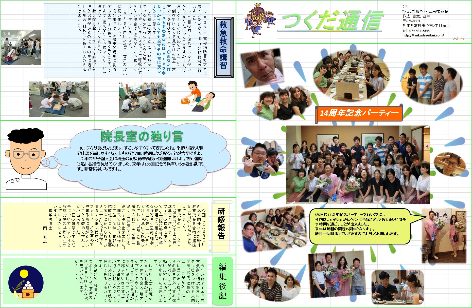 http://www.tsukudaseikei.com/news/%E3%81%A4%E3%81%8F%E3%81%A0%E9%80%9A%E4%BF%A1%E3%80%8064%E5%8F%B7.png