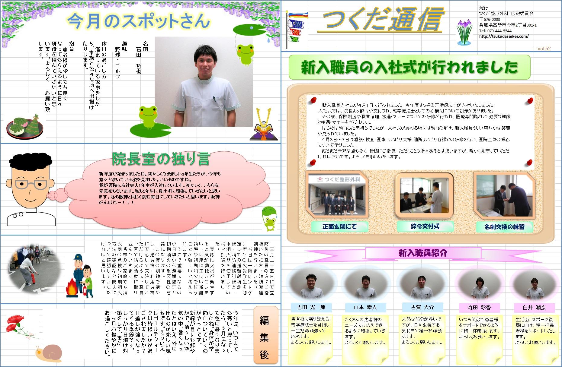 http://www.tsukudaseikei.com/news/%E3%81%A4%E3%81%8F%E3%81%A0%E9%80%9A%E4%BF%A162%E5%8F%B7.jpg