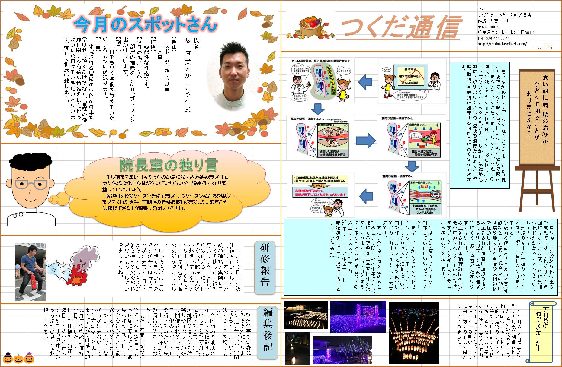 http://www.tsukudaseikei.com/news/%E3%81%A4%E3%81%8F%E3%81%A065.png