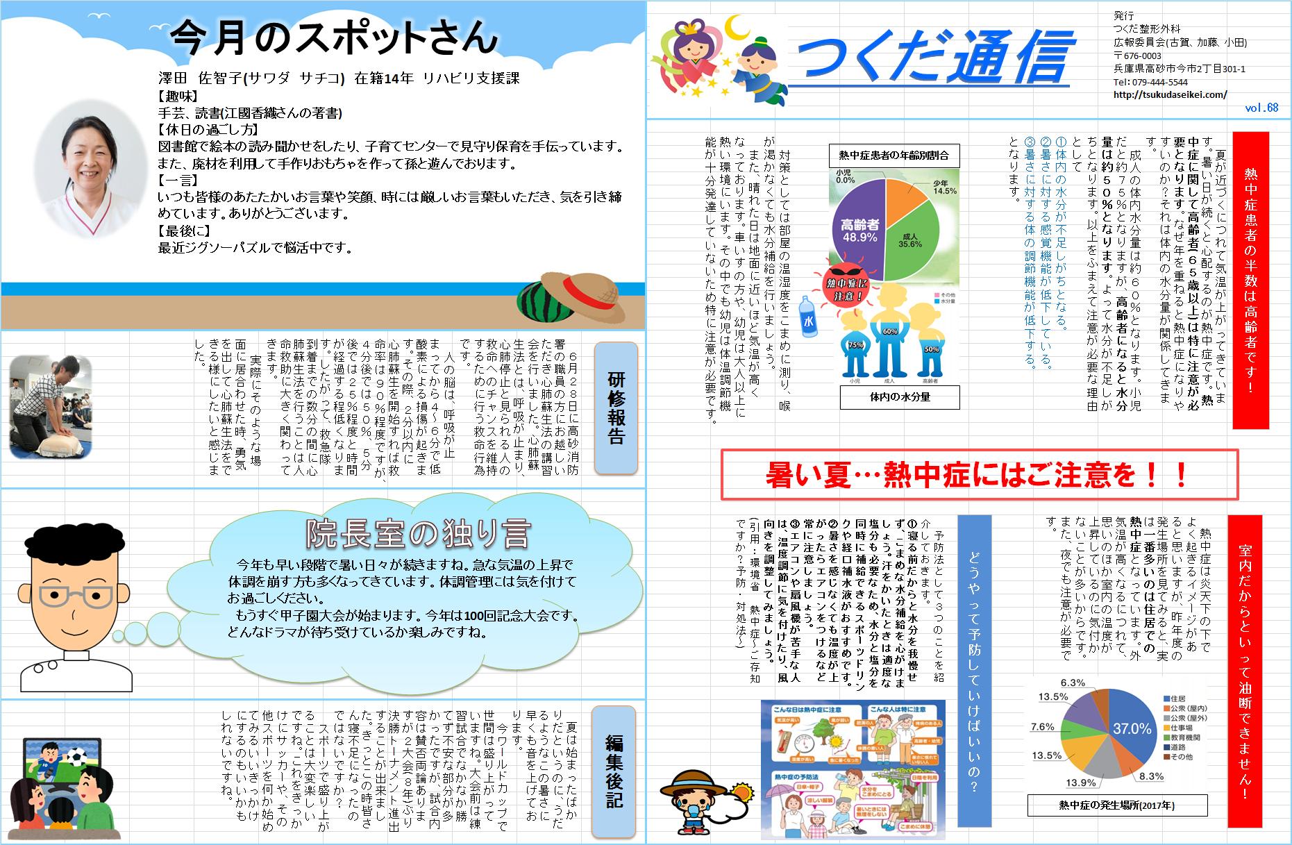 http://www.tsukudaseikei.com/news/%E3%81%A4%E3%81%8F%E3%81%A068.png
