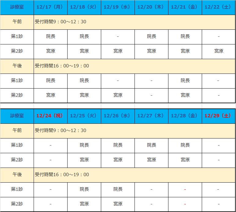 診療体制表.png